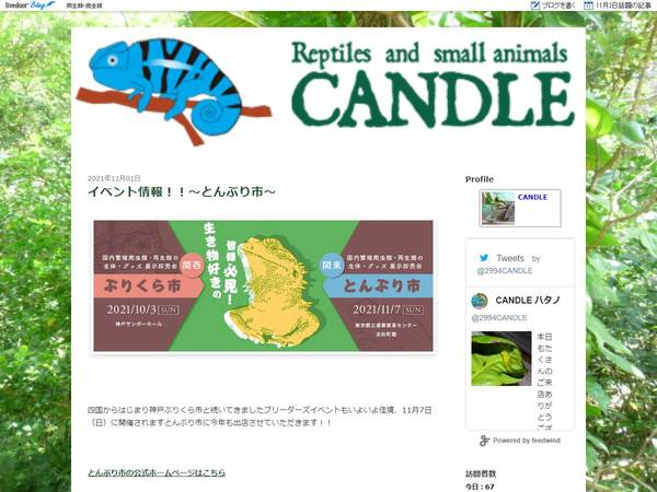 CANDLEブログ