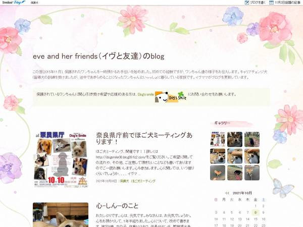 eve and her friends(イヴと友達)のblog