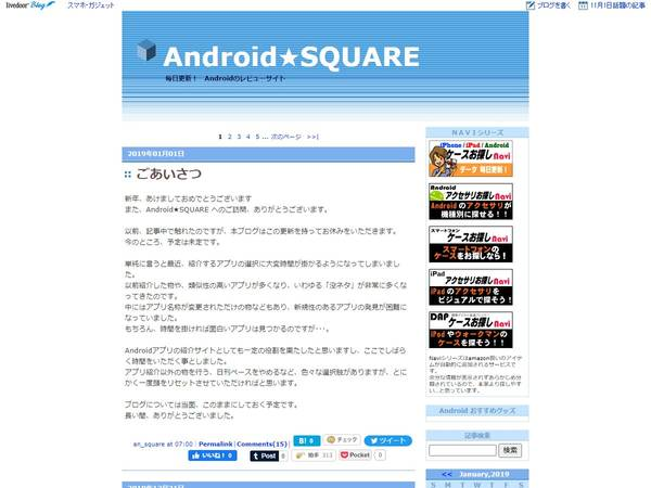 Android★SQUARE