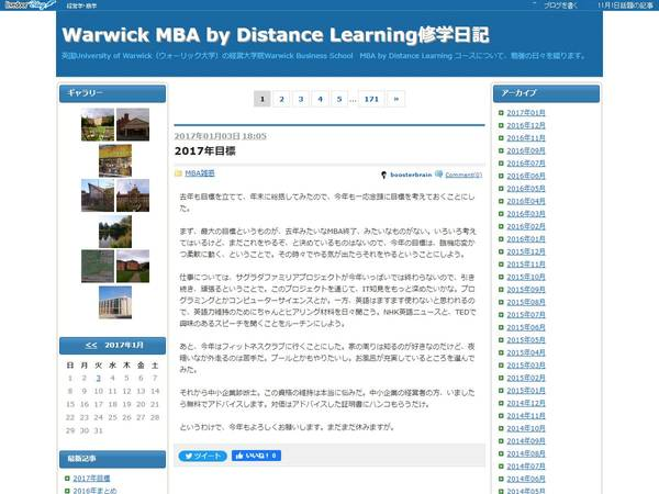 Warwick MBA by Distance Learning修学日記
