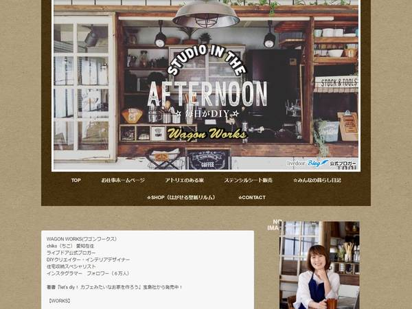 STUDIO IN THE AFTERNOON☆100均リメイクとお家収納DIY☆~WAGON WORKSブログ~
