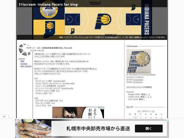 31Iscream -Indiana Pacers fan blog-