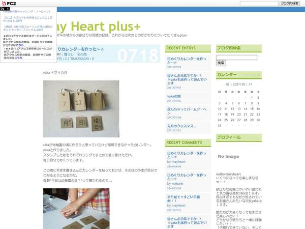May Heart plus+