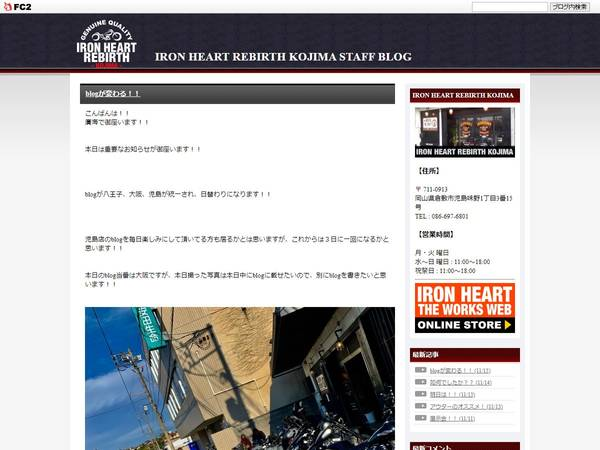 IRON HEART REBIRTH KOJIMA STAFF BLOG