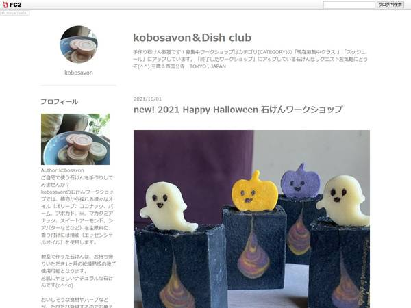 kobosavon&Dish club