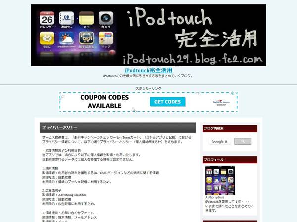 iPodtouch完全活用