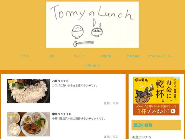 Tommyのlunch