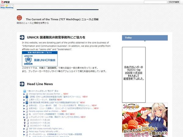 The Current of the Times (TCT WachDogs) ニュースと情報