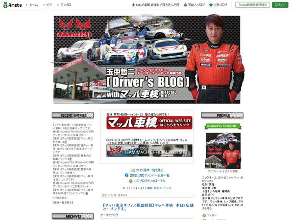 玉中哲二「DRIVERS BLOG」withマッハ車検