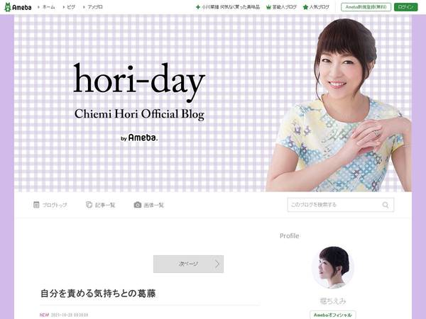 hori-day Vhiemi Hori Offical Blog